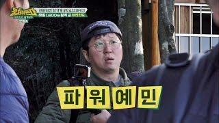 """'유리 잔도'에 PO예민WER 정형돈! """"(진지) 싹 다 죽는 거야!!"""" 뭉쳐야 뜬다 5회"""