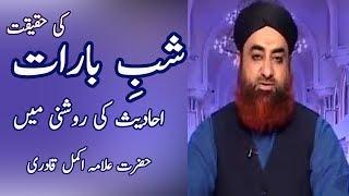 Download Lagu Shab E Barat ki Haqeeqat | By Mufti Akmal Qadri | Hadees ki roshni Gratis STAFABAND