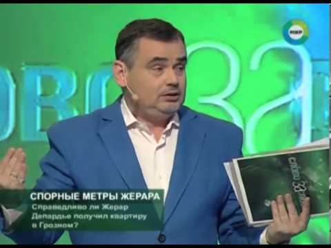ТРК МИР - Спорные метры Жерара Депардье
