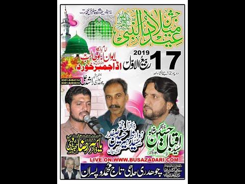 Live Jashan E Amad E Rasool s.a.w  17  Rabi ul Awal 2019 Ada Jambar khurd (Busazadari Network 2)