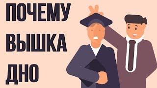 Стоит ли получать высшее образование? Почему высшее образование говно. Что делать после школы.