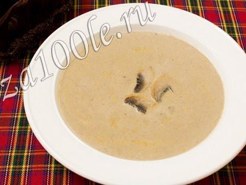 Как приготовить грибной суп-пюре - видео