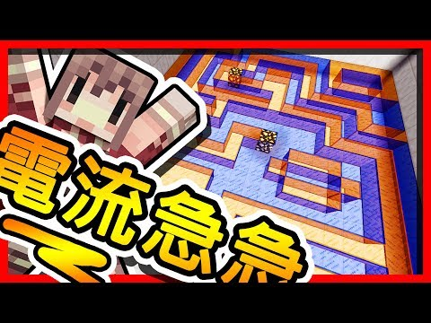 Minecraft 穿梭在電流急急棒之間 !! 燃燒腦細胞的最終回 !!【完結】