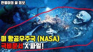 나사(NASA) 극비문서가 해킹되고 밝혀진 충격적인 진실! [만웅이의 꿀 정보]
