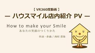 ハウスマイル 徳島店 店内紹介 PVの動画説明