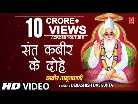 Kabir Amritwani By Debashish Das Gupta video