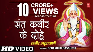 Kabir Amritwani By Debashish Das Gupta [Full Video Song] I Kabir Amritwani