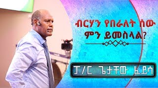 | Pastor Getachew Feysa | - Preaching - AmlekoTube.com