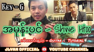 Shwe Htoo - အမုန္းပင္ A Mone Pin ( Shwe Htoo Myanmar song Guitar Tutorial )