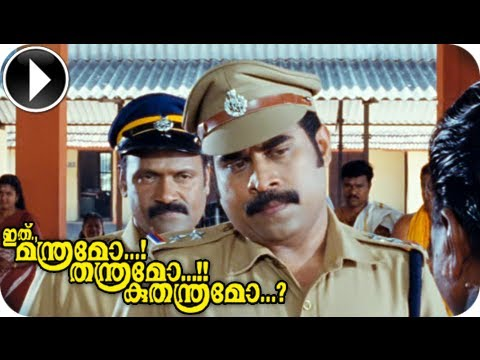 Ithu Manthramo Thanthramo Kuthanthramo | Malayalam Movie 2013 | Suraj Venjaramoodu Comedy Scene [hd] video