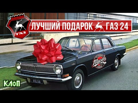 ГАЗ 24 / Волга лучший подарок на Новый Год