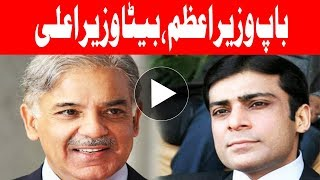 Hamza Shahbaz Sharif might become new Chief Minister - Headlines - 03:00 PM - 29 July 2017