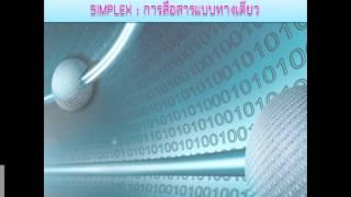 รูปแบบการสื่อสารข้อมูล Transmission Mode