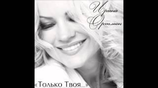 Ирина Ортман - Только Твоя