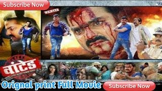 Wanted Full Bhojpuri HD movie 2018|| Pawan Singh, Mani Bhathachary || New Wanted Bhojpuri Movie
