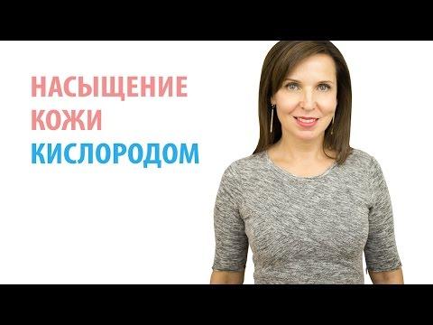 КАРБОКСИТЕРАПИЯ - Насыщение кожи Кислородом