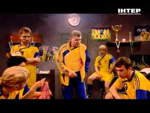 Пародия на сборную Украины (11 друзей Блоушена)