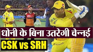 IPL 2019: Chennai Super Kings to bat, Suresh Raina to lead in MS Dhoni's absence | वनइंडिया हिंदी