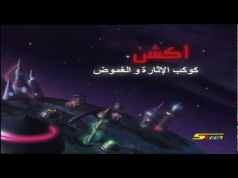 كوكب أكشن - سبيس تون