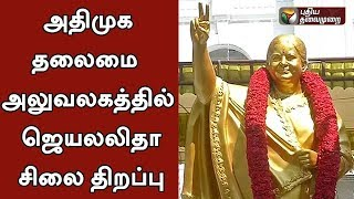 Jayalalitha's statue inaugrated at AIADMK Head Office in Chennai | Details| #JayalalithaaStatue #EPS