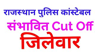 Rajasthan Police Constable 2018 Expected Cut Off || 14 July ||15 July