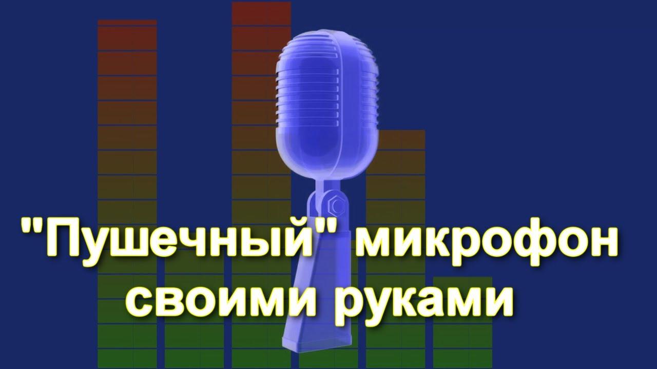Простой микрофон своими руками