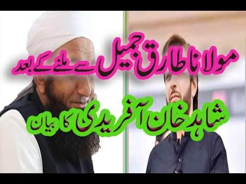 Shahid Afridi after meeting with M Tariq Jameel.