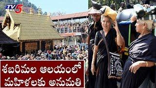 శబరిమల ఆలయంలో మహిళలకు అనుమతి..! | SC Says Women Can Go To Sabarimala Temple