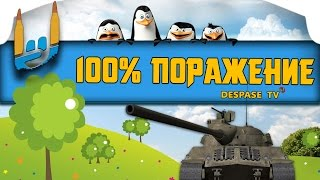 100% поражение -Что делать? ☭ Despase TV World Of Tanks