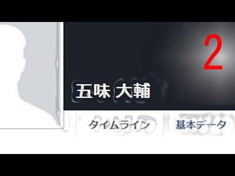 現物株200億!日本最強の個人投資家 五味大輔氏 ②