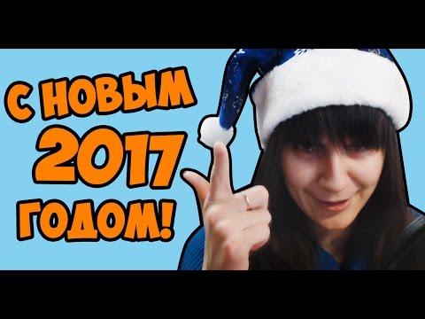 ПОЗДРАВЛЕНИЕ ПОДПИСЧИКОВ С НОВЫМ 2017 ГОДОМ!