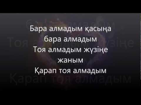 Қайрат Нұртас - Бара алмадым