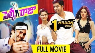 Selfie Raja Full Movie | Latest Telugu Movies | Allari Naresh, Kamna Ranawat, Sakshi Chowdhary