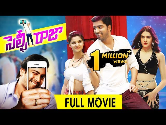 Selfie Raja Full Movie | 2016 Latest Telugu Movies | Allari Naresh, Kamna Ranawat, Sakshi Chowdhary