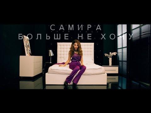 Самира Больше не хочу pop music videos 2016