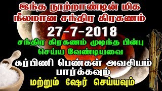 "Lunar Eclipse 2018 | Lunar Eclipse in Tamil 2018 | DO""S AND DONT""S OF LUNAR ECLIPSE"