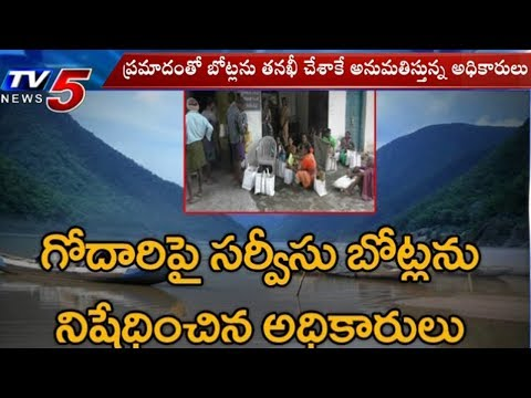 పాపికొండ ప్రాంతంలో గిరిజనుల కష్టాలు | Tribals Facing Problems | Papi kondalu | TV5 News