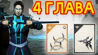 4 ГЛАВА ВЫШЛА! ПОБЕДИЛ ПЕРВОГО БОССА! СЮРИКЕНЫ, КУНАИ И АРБАЛЕТЫ!  - Shadow Fight 3 Android / IOS