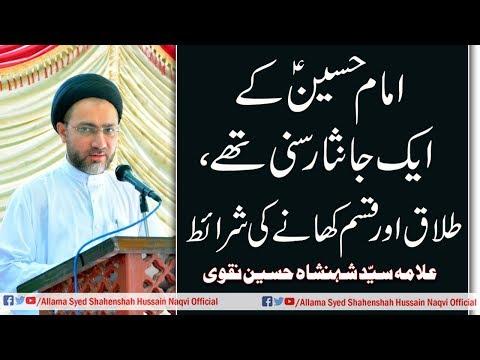 Imam Hussain (a.s) k Ek Janisaar Sunni the | Talaq Aur Qasam k barey me by Allama Syed Shahenshah