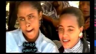 የጥምቀት በዓል ትውስታ Memory festival Ethiopian Epiphany Timket (ጥር 11 2009) EBC