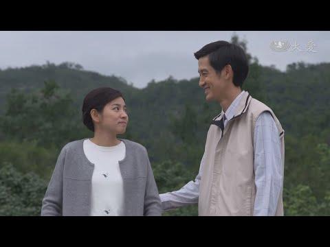 大愛-有你陪伴-EP 25