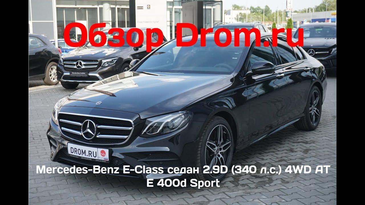 Mercedes-Benz E-Class седан 2019 2.9D (340 л.с.) 4WD AT E 400d Sport - видеообзор