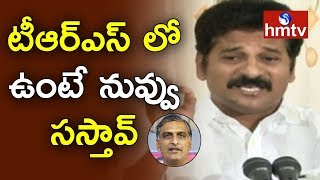 Revanth Reddy Counter To TRS Harish Rao  | hmtv News