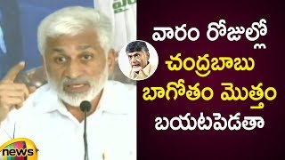 YCP Leader Vijay Sai Reddy To Reveal Chandrababu Naidu Political Corruption In A Week | Mango News