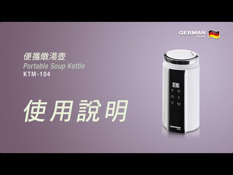 KTM-104 | 操作說明 (粵)
