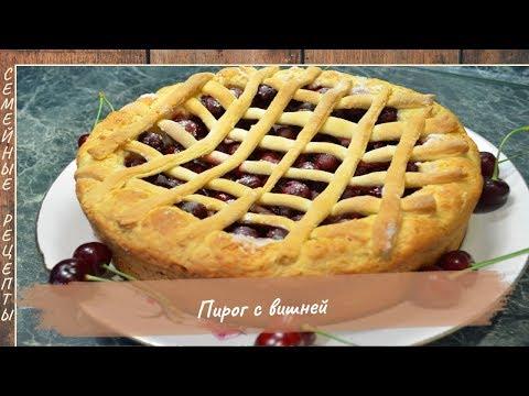 Рецепты пирогов с вишней