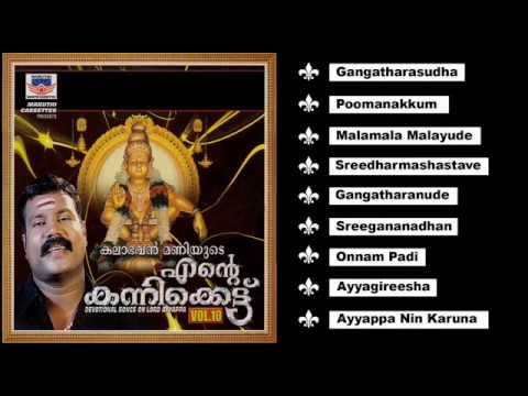 Ente Kannikettu Vol 10 - Part 1 - Ayyappa Devotional Song - Malayalam video
