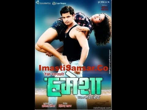 [imastisansar.co] Nepali Movie Hamesha Part 1 video