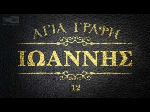 Αγια γραφη - κατα ιωαννη ευαγγελιο [audio
