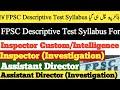 FPSC Descriptive Test Syllabus|Custom Intelligence |Inspector Investigation|Assistant Director FIA